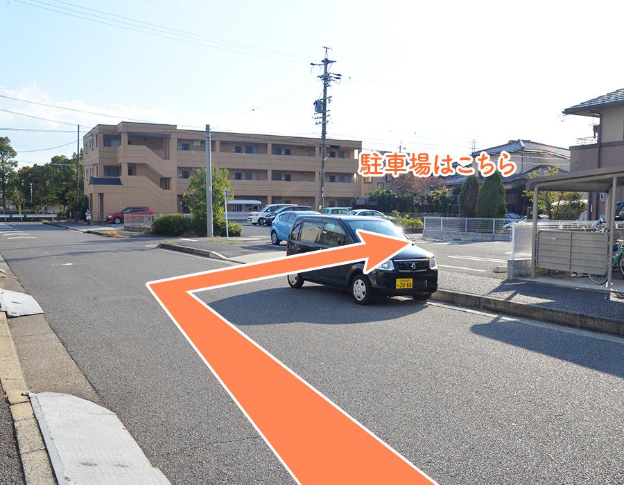 駐車場までの道順